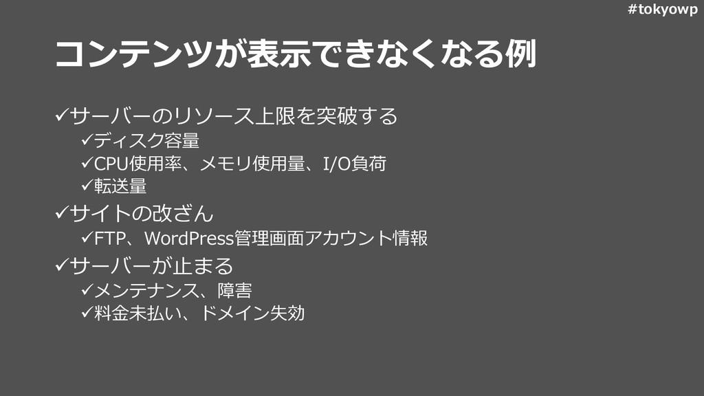 #tokyowp コンテンツが表示できなくなる例 ✓サーバーのリソース上限を突破する ✓ディス...