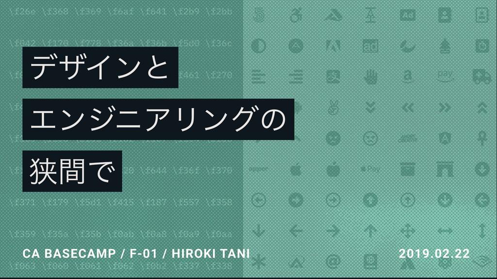 ڱؒͰ ΤϯδχΞϦϯάͷ σβΠϯͱ CA BASECAMP / F-01 / HIROKI...