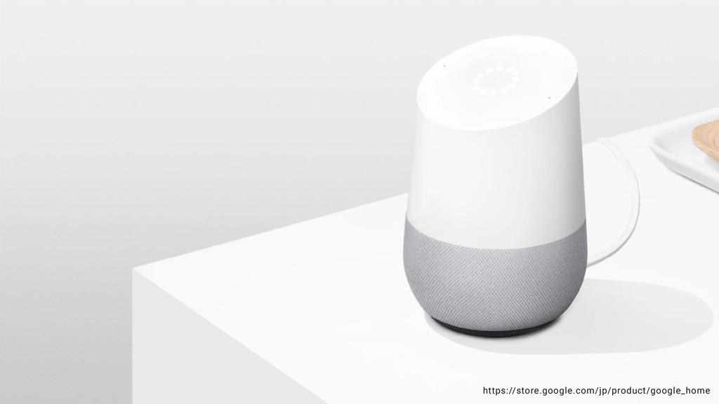 https://store.google.com/jp/product/google_home