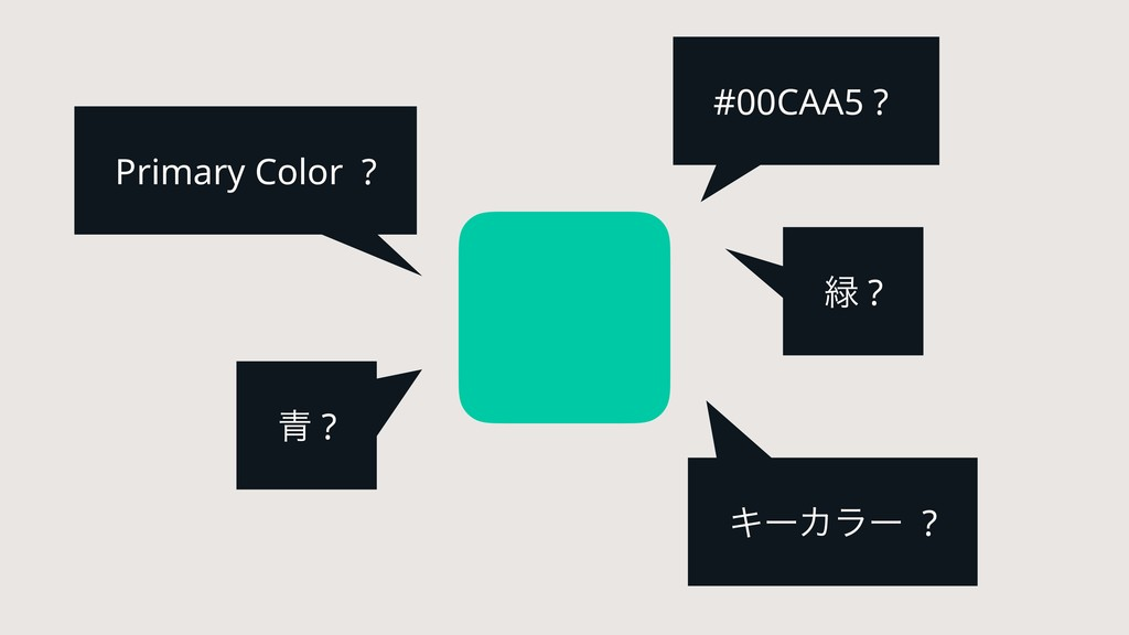 #00CAA5 ? ੨ ?  ? Primary Color ? ΩʔΧϥʔ ?