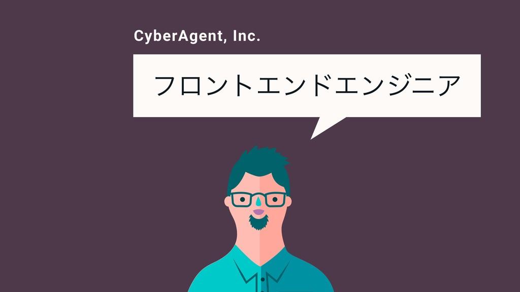 ϑϩϯτΤϯυΤϯδχΞ CyberAgent, Inc.
