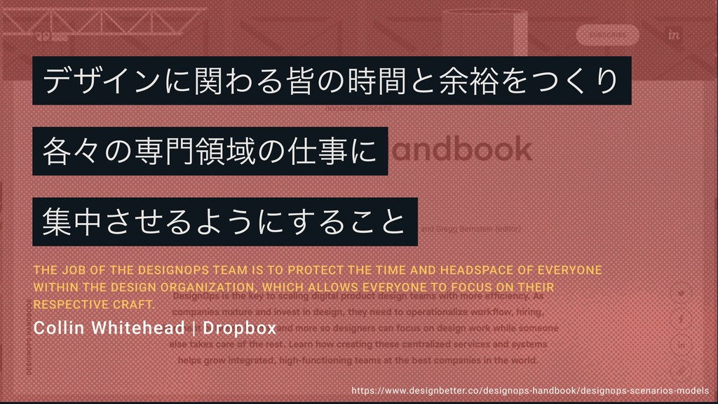 https://www.designbetter.co/designops-handbook/...