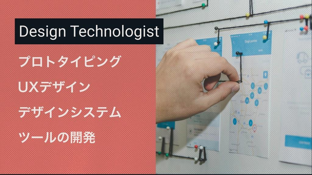 㙊㙠㘻㘲㘗㙇㙦㘣 Design Technologist 69㘺㘩㘗㙦 㘷㖽㙞㗮ක䜅 㘺㘩㘗㙦...