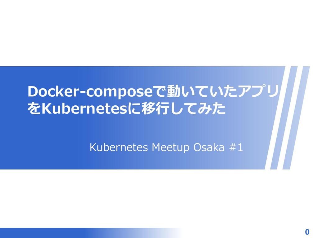 Docker-composeで動いていたアプリ をKubernetesに移行してみた Kube...