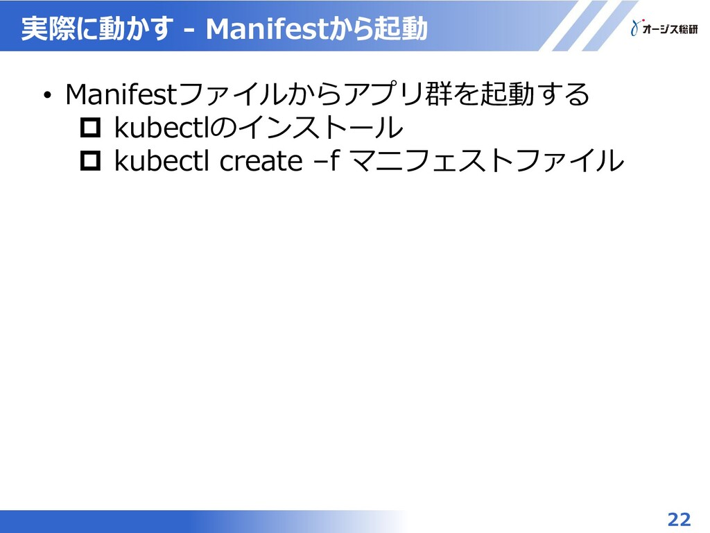 実際に動かす - Manifestから起動 22 • Manifestファイルからアプリ群を起...