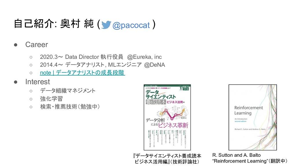 自己紹介: 奥村 純 ( ) ● Career ○ 2020.3〜 Data Director...