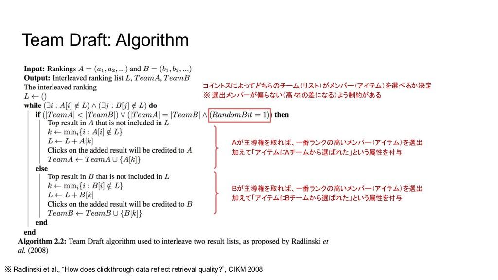 """Team Draft: Algorithm ※ Radlinski et al., """"How ..."""