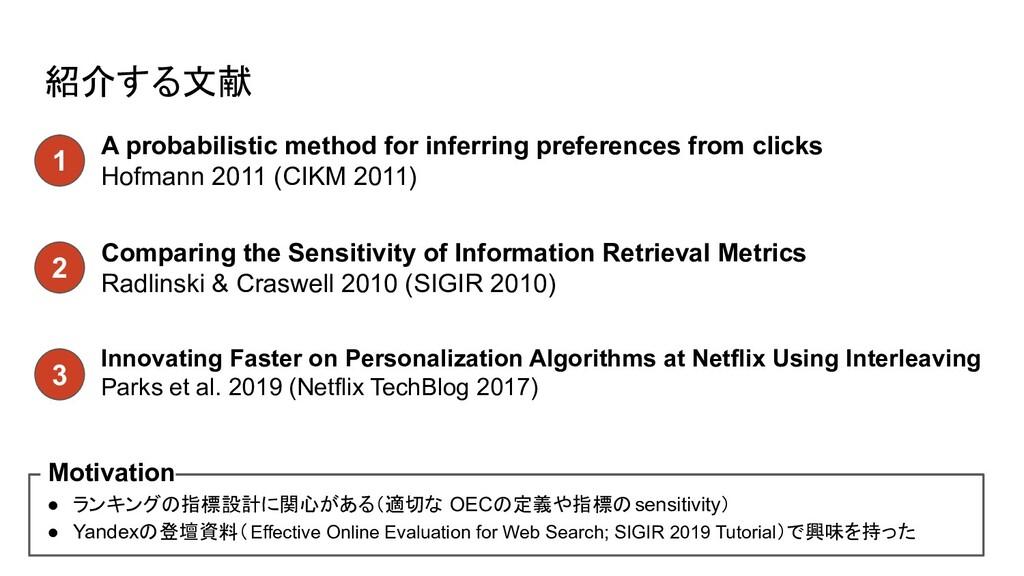 紹介する文献 A probabilistic method for inferring pre...