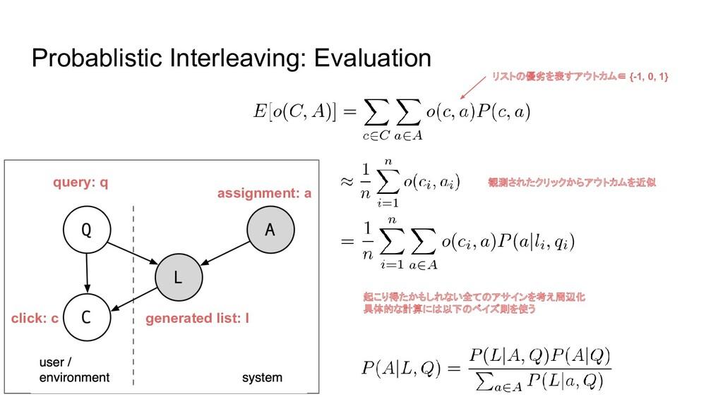 Probablistic Interleaving: Evaluation assignmen...
