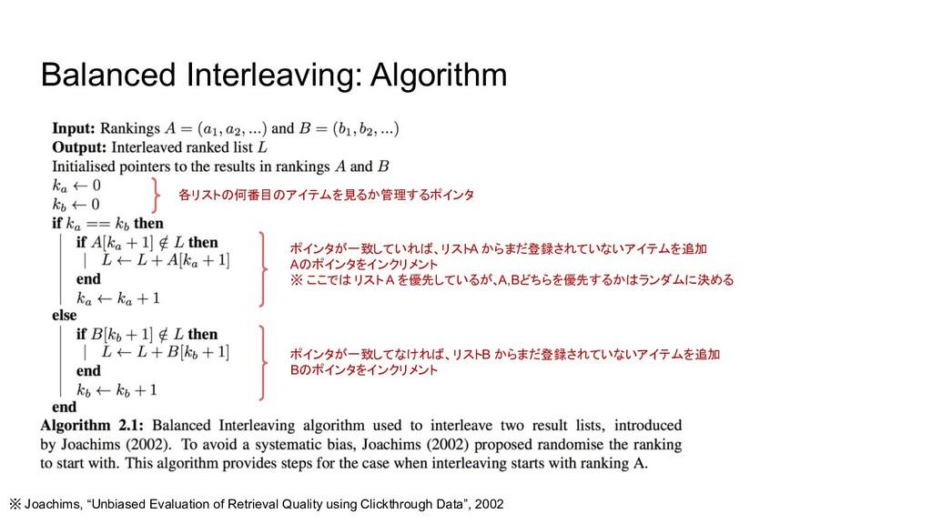 """Balanced Interleaving: Algorithm ※ Joachims, """"U..."""