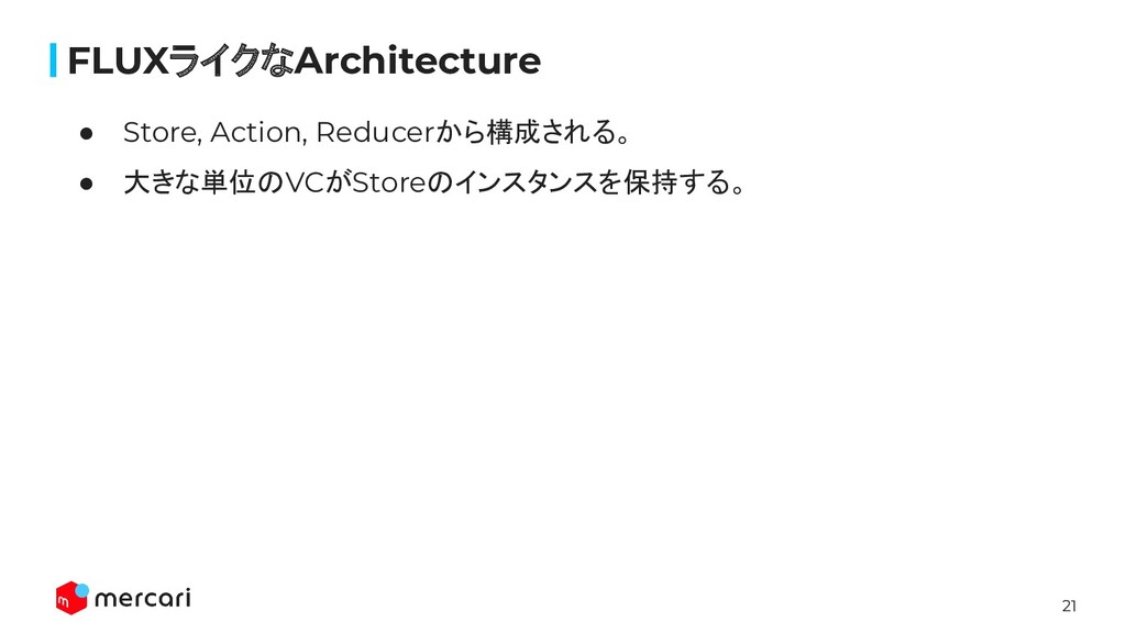 21 FLUXライクなArchitecture ● Store, Action, Reduce...