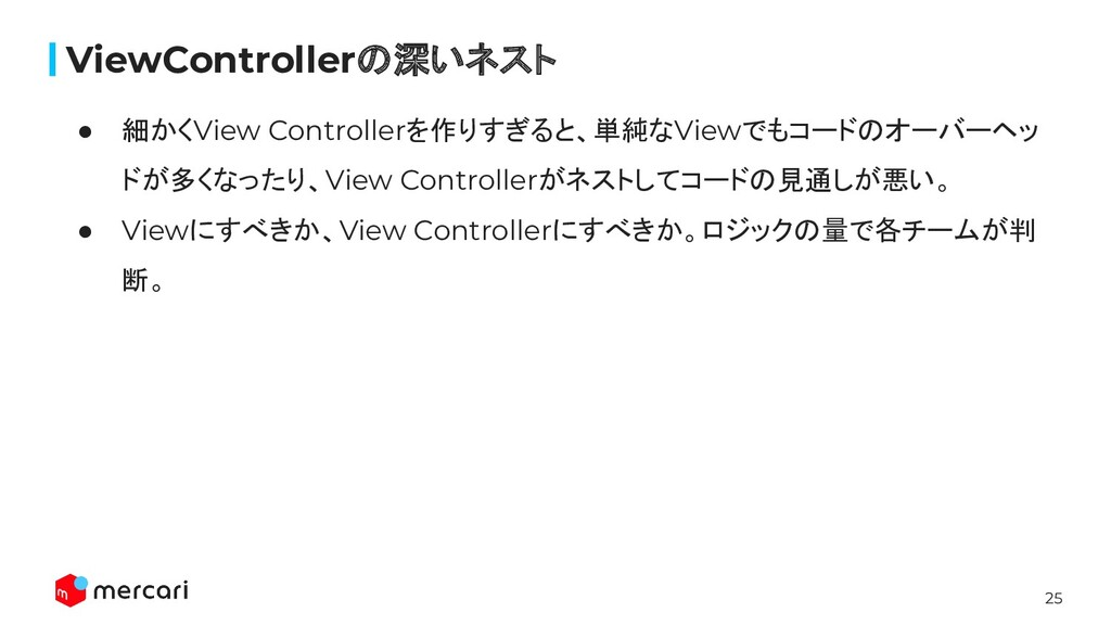 25 ViewControllerの深いネスト ● 細かくView Controllerを作り...