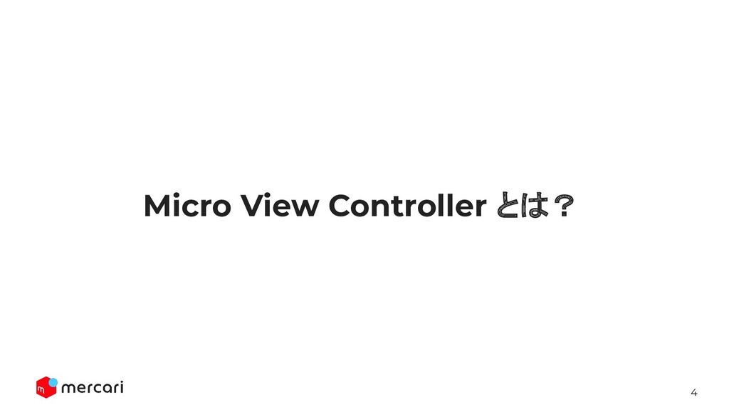 4 Micro View Controller とは?