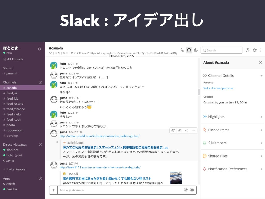 Slack : ΞΠσΞग़͠