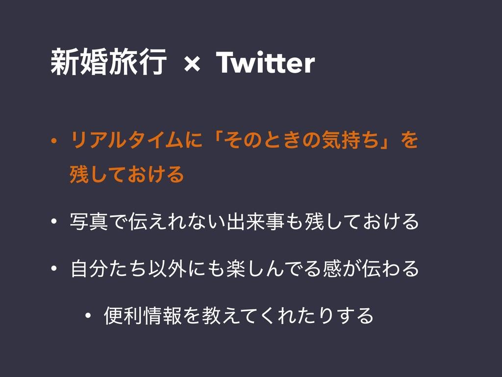 ৽ཱྀࠗߦ × Twitter • ϦΞϧλΠϜʹʮͦͷͱ͖ͷؾͪʯΛ ͓͚ͯ͠Δ • ࣸ...