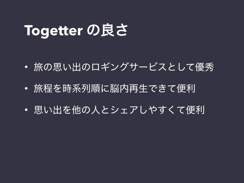 Togetter ͷྑ͞ • ཱྀͷࢥ͍ग़ͷϩΪϯάαʔϏεͱͯ͠༏ल • ཱྀఔΛܥྻॱʹ...