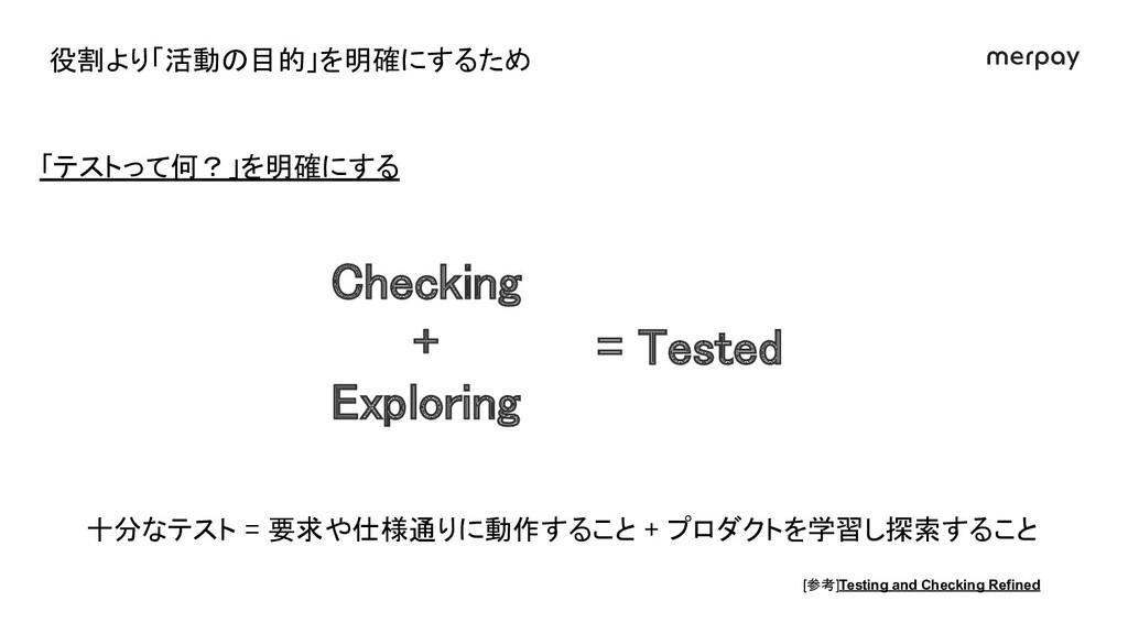 役割より「活動の目的」を明確にするため   = Tested Checking +...