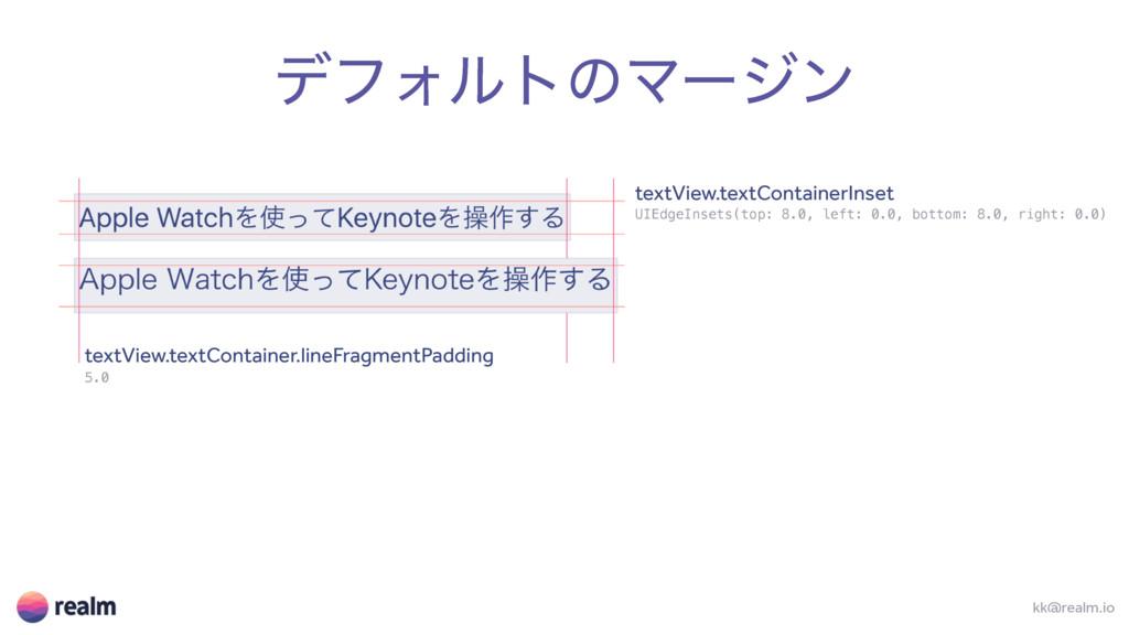 σϑΥϧτͷϚʔδϯ textView.textContainer.lineFragmentP...