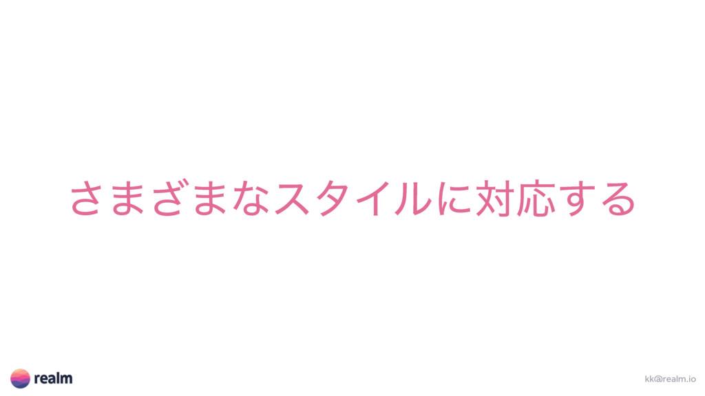 ͞·͟·ͳελΠϧʹରԠ͢Δ kk@realm.io