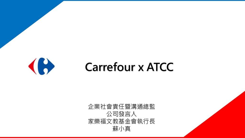 Carrefour x ATCC 企業社會責任暨溝通總監 公司發言人 家樂福文教基金會執行長 ...