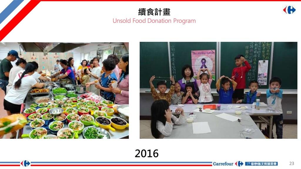 23 續食計畫 Unsold Food Donation Program 2016