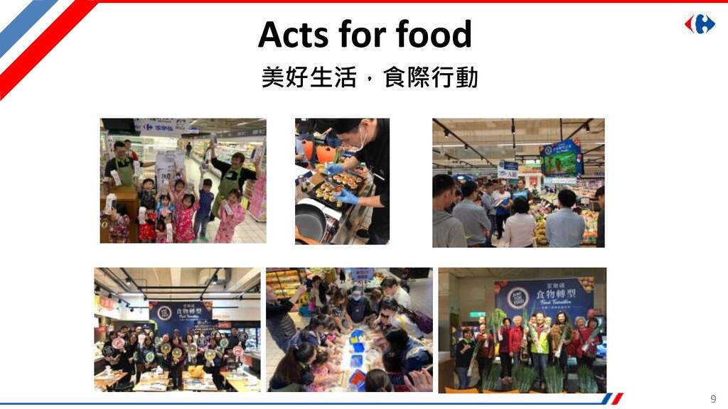 9 Acts for food 美好生活,食際行動