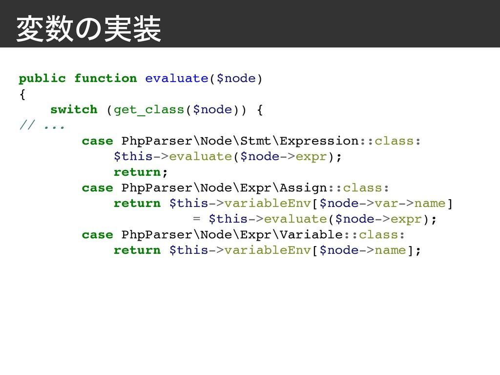 มͷ࣮ public function evaluate($node) { switch ...