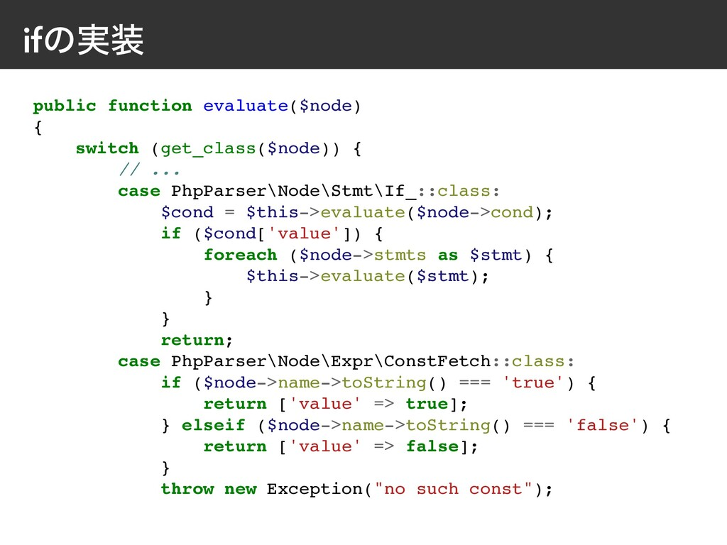 ifͷ࣮૷ public function evaluate($node) { switch ...