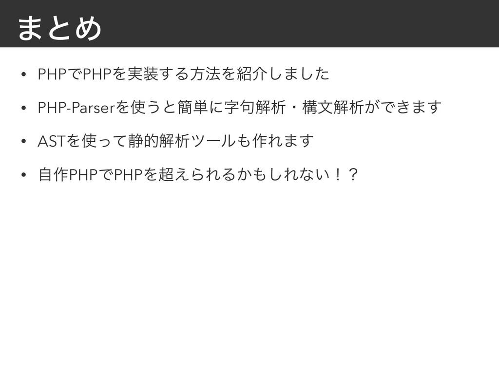 ·ͱΊ • PHPͰPHPΛ࣮͢Δํ๏Λհ͠·ͨ͠ • PHP-ParserΛ͏ͱ؆୯ʹ...