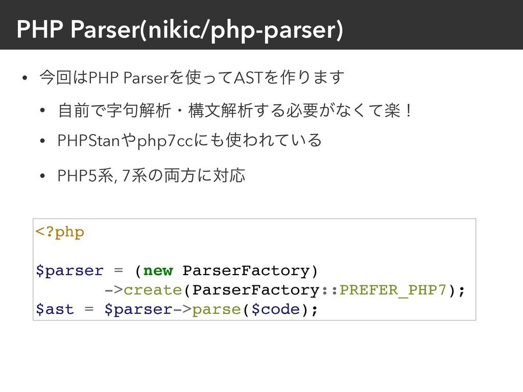 PHP Parser(nikic/php-parser) • ࠓճPHP ParserΛͬ...