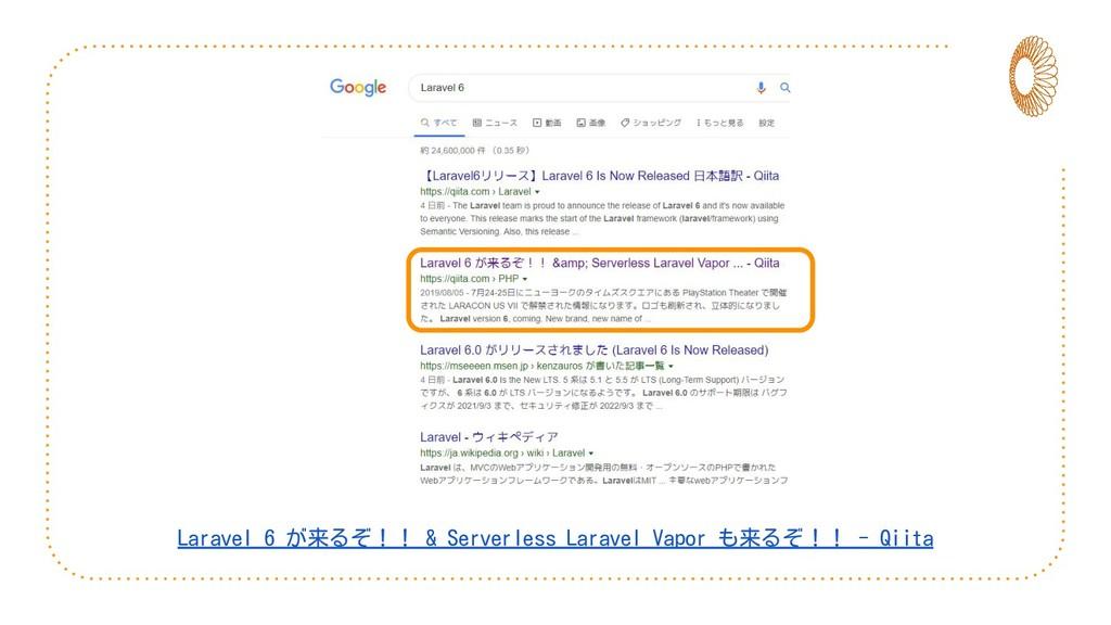 Laravel 6 が来るぞ!! & Serverless Laravel Vapor も来る...