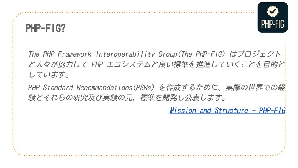 PHP-FIG? The PHP Framework Interoperability Gro...