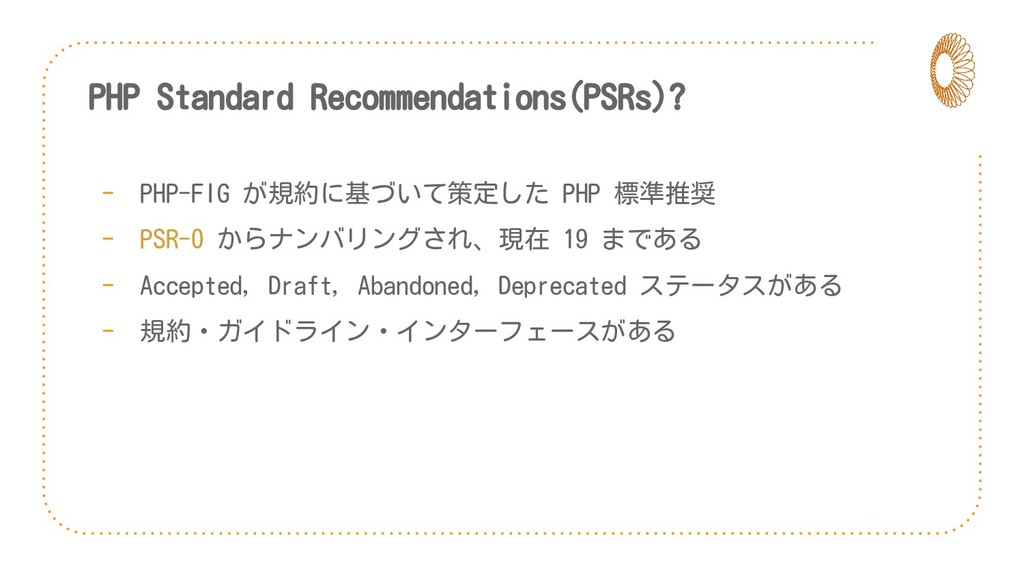 PHP Standard Recommendations(PSRs)? - PHP-FIG が...