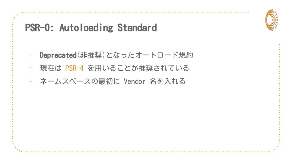 PSR-0: Autoloading Standard - Deprecated(非推奨)とな...