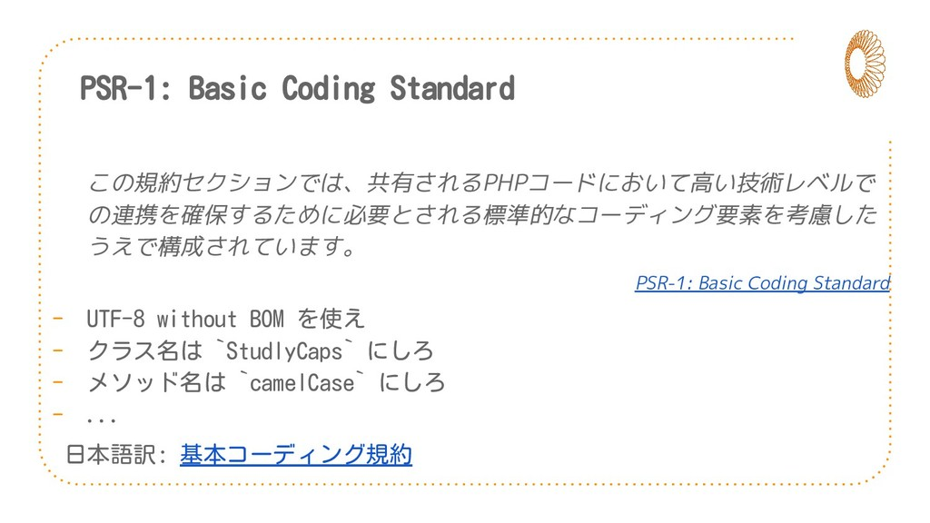 PSR-1: Basic Coding Standard この規約セクションでは、共有されるP...