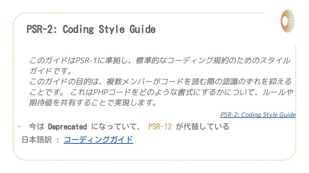 PSR-2: Coding Style Guide このガイドはPSR-1に準拠し、標準的なコ...