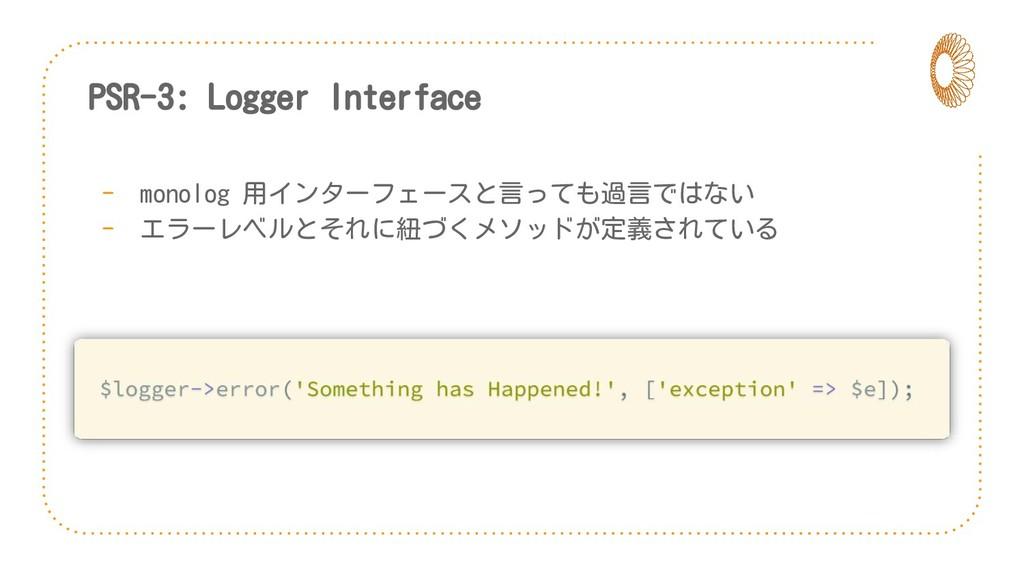 PSR-3: Logger Interface - monolog 用インターフェースと言って...