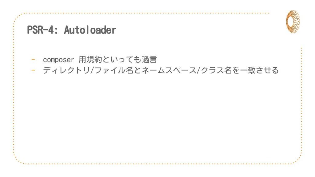 PSR-4: Autoloader - composer 用規約といっても過言 - ディレクト...