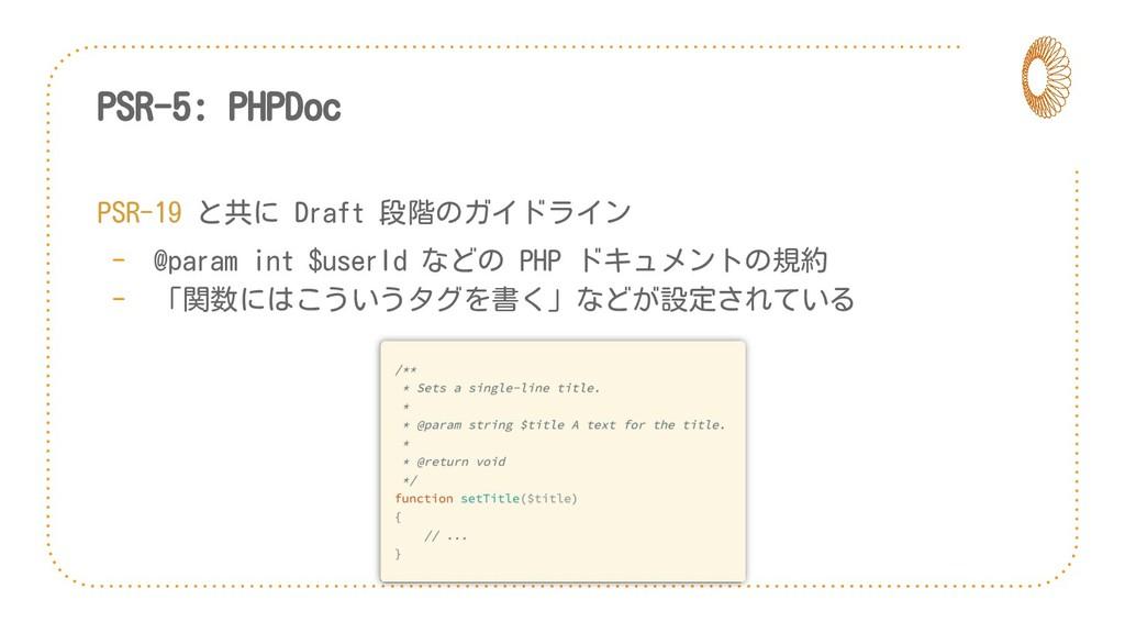 PSR-5: PHPDoc PSR-19 と共に Draft 段階のガイドライン - @par...