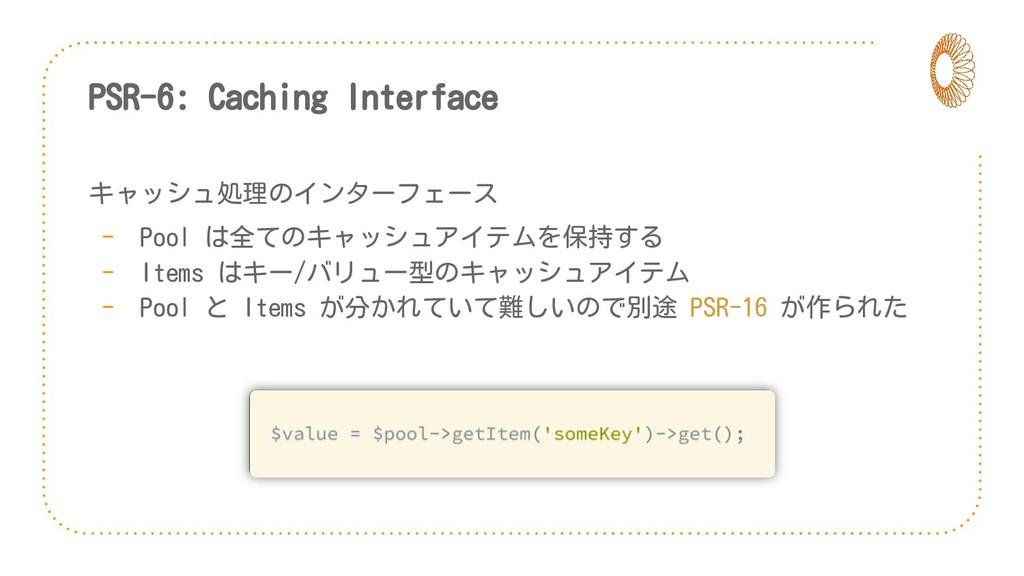 PSR-6: Caching Interface キャッシュ処理のインターフェース - Poo...