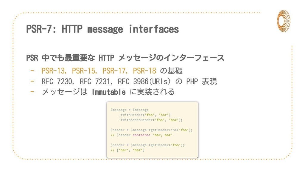PSR-7: HTTP message interfaces PSR 中でも最重要な HTTP...