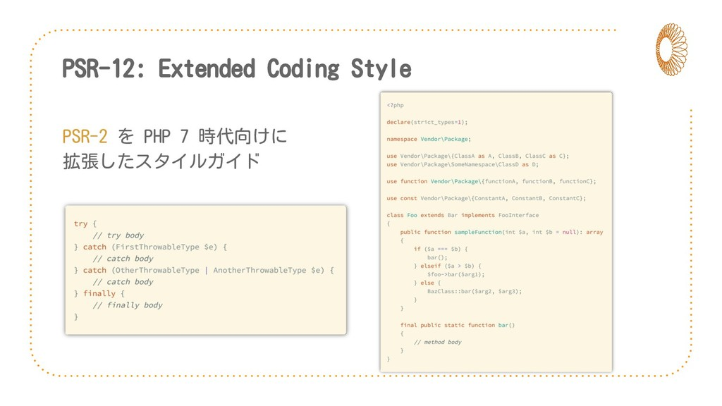PSR-12: Extended Coding Style PSR-2 を PHP 7 時代向...