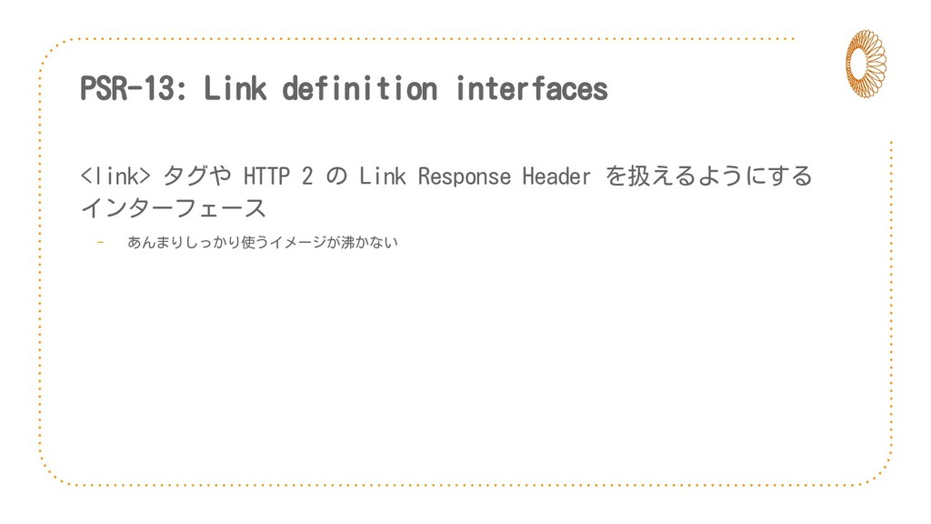 PSR-13: Link definition interfaces <link> タグや H...