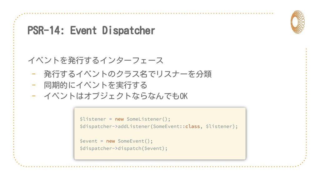 PSR-14: Event Dispatcher イベントを発行するインターフェース - 発行...