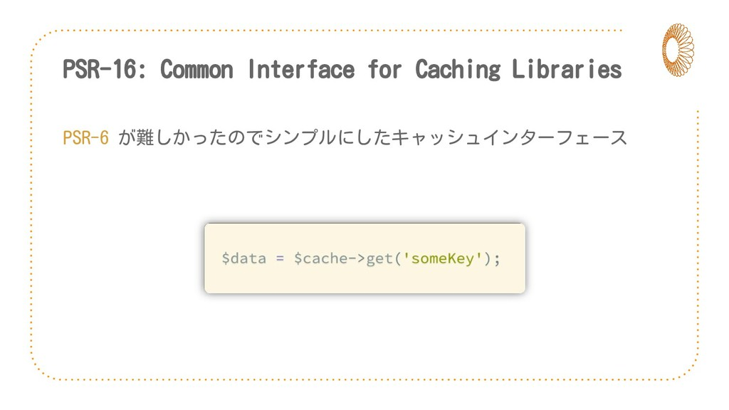 PSR-16: Common Interface for Caching Libraries ...