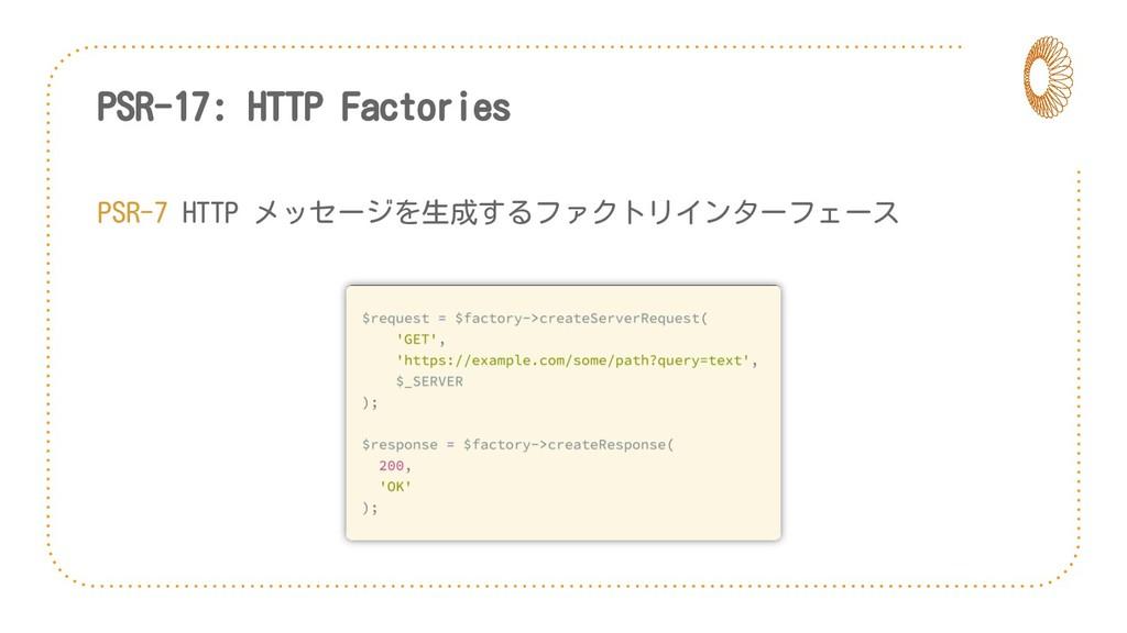 PSR-17: HTTP Factories PSR-7 HTTP メッセージを生成するファク...
