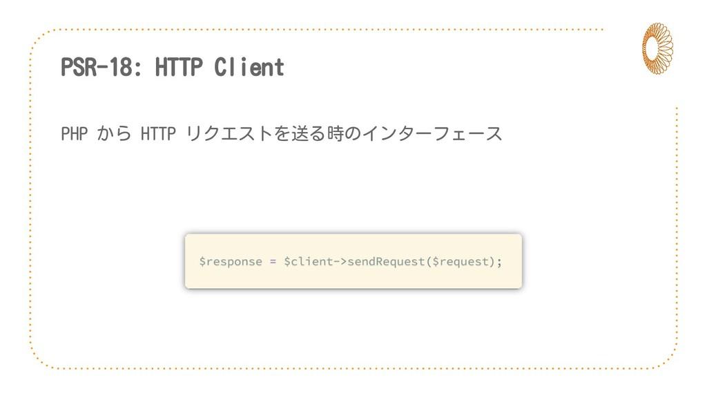 PSR-18: HTTP Client PHP から HTTP リクエストを送る時のインターフ...