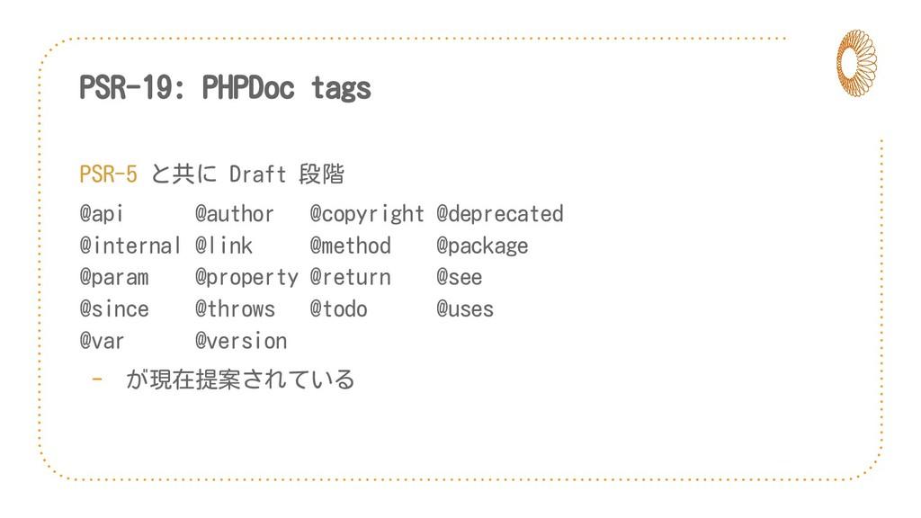 PSR-19: PHPDoc tags PSR-5 と共に Draft 段階 @api @au...