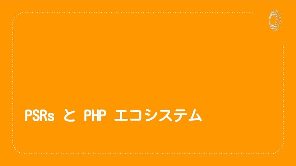 PSRs と PHP エコシステム