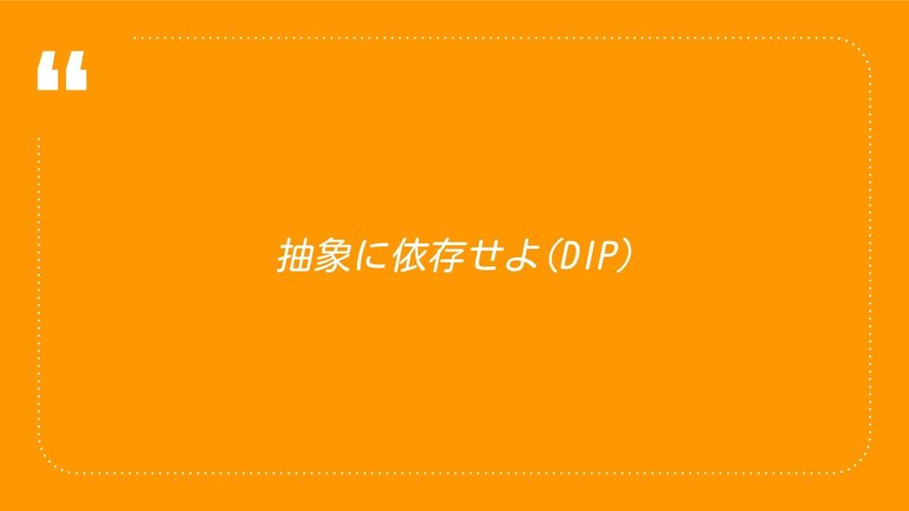 """"""" 抽象に依存せよ(DIP)"""